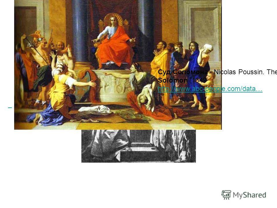 http://900igr.net/kartinki/geo… Суд Соломона - Nicolas Poussin. The Judgment of Solomon (1649 http://www.abc-people.com/data…