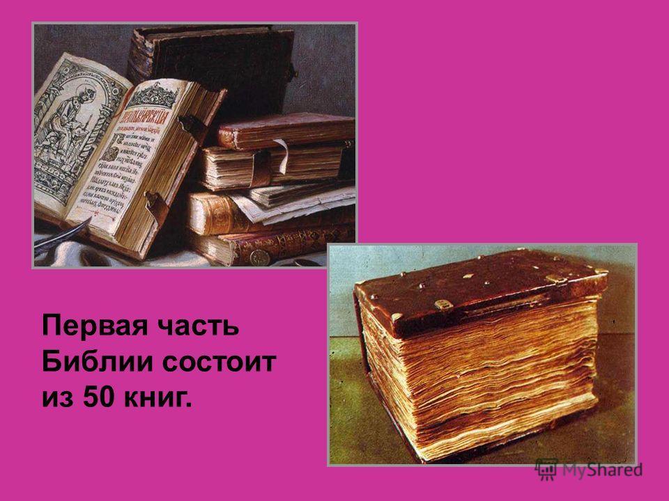 Первая часть Библии состоит из 50 книг.