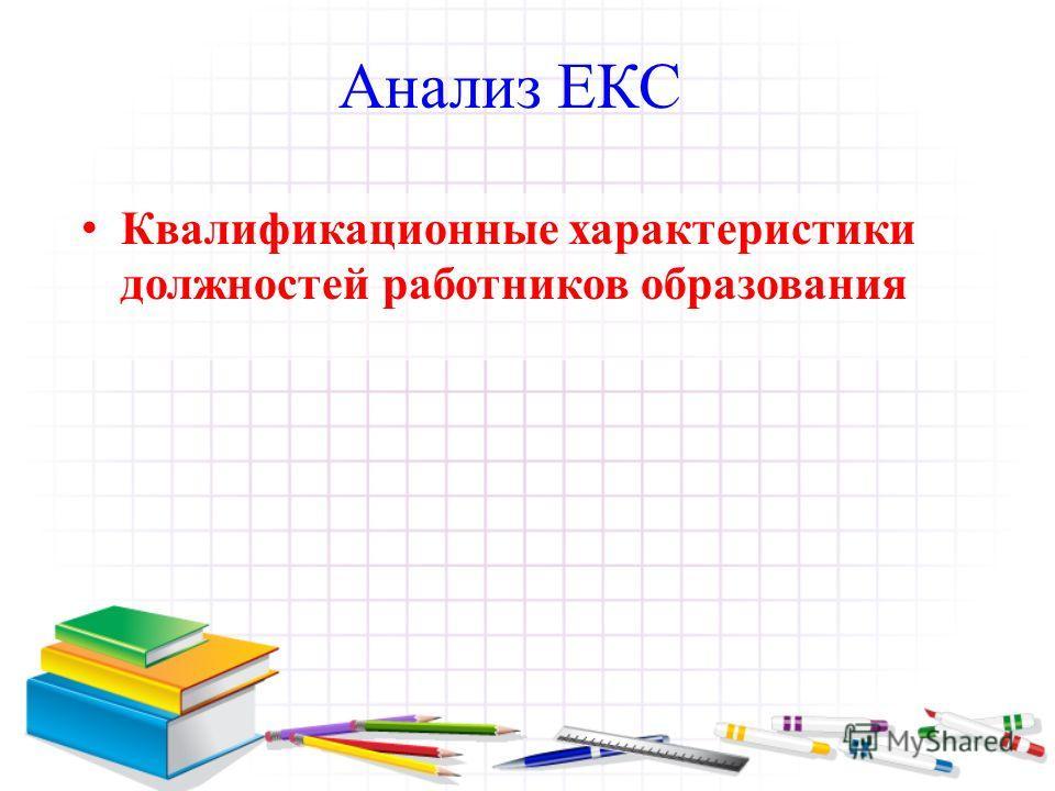 Анализ ЕКС Квалификационные характеристики должностей работников образования