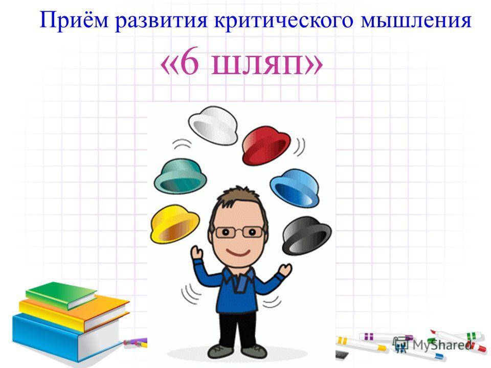 «6 шляп» Приём развития критического мышления