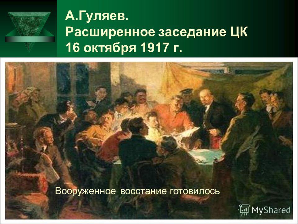 А.Гуляев. Расширенное заседание ЦК 16 октября 1917 г. Вооруженное восстание готовилось