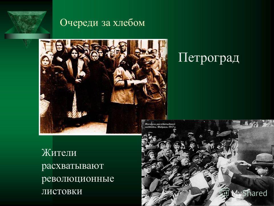 Очереди за хлебом Жители расхватывают революционные листовки Петроград