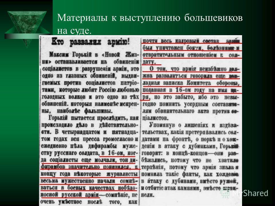 Материалы к выступлению большевиков на суде.