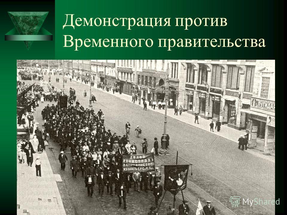 Демонстрация против Временного правительства