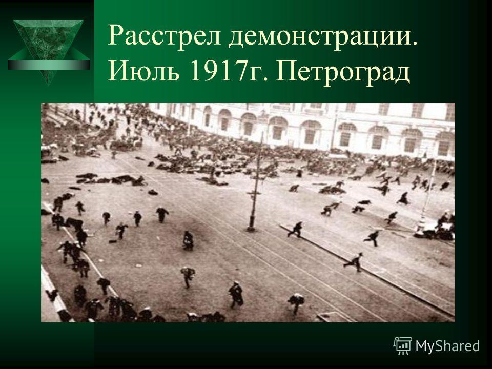 Расстрел демонстрации. Июль 1917 г. Петроград