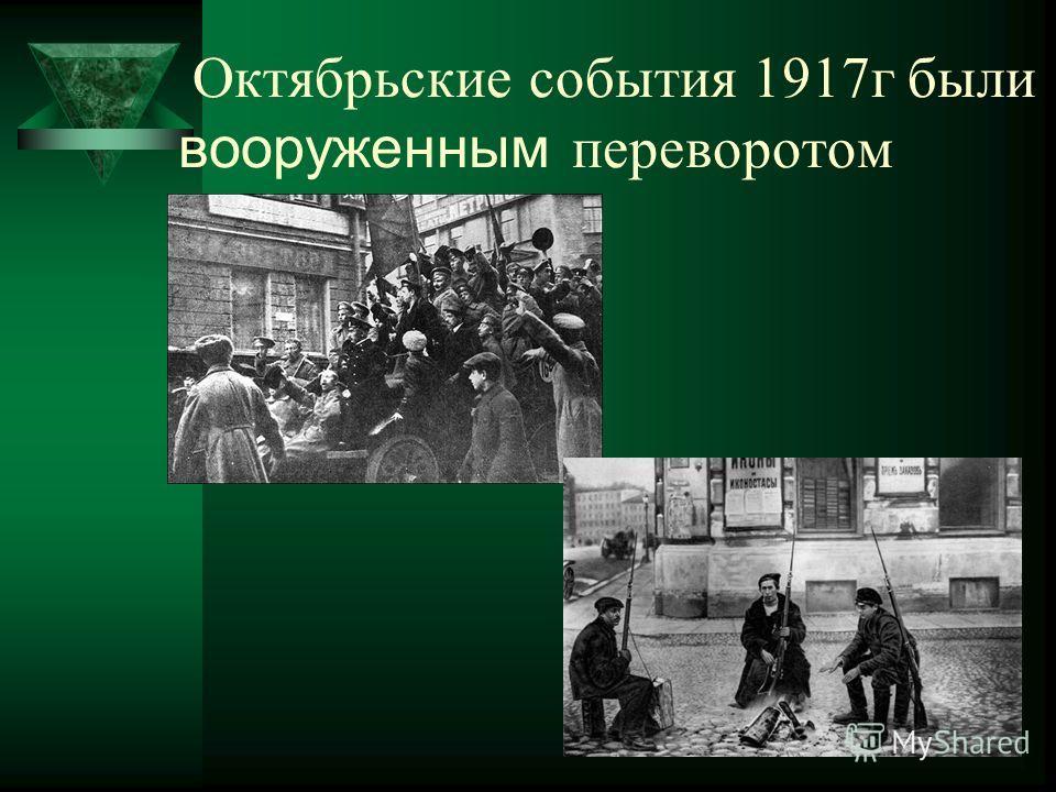 Октябрьские события 1917 г были вооруженным переворотом