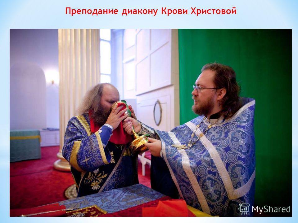 Преподание диакону Крови Христовой