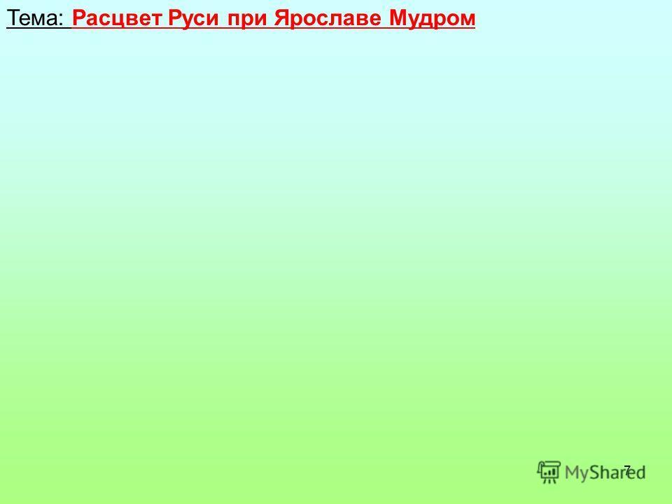 7 Тема: Расцвет Руси при Ярославе Мудром