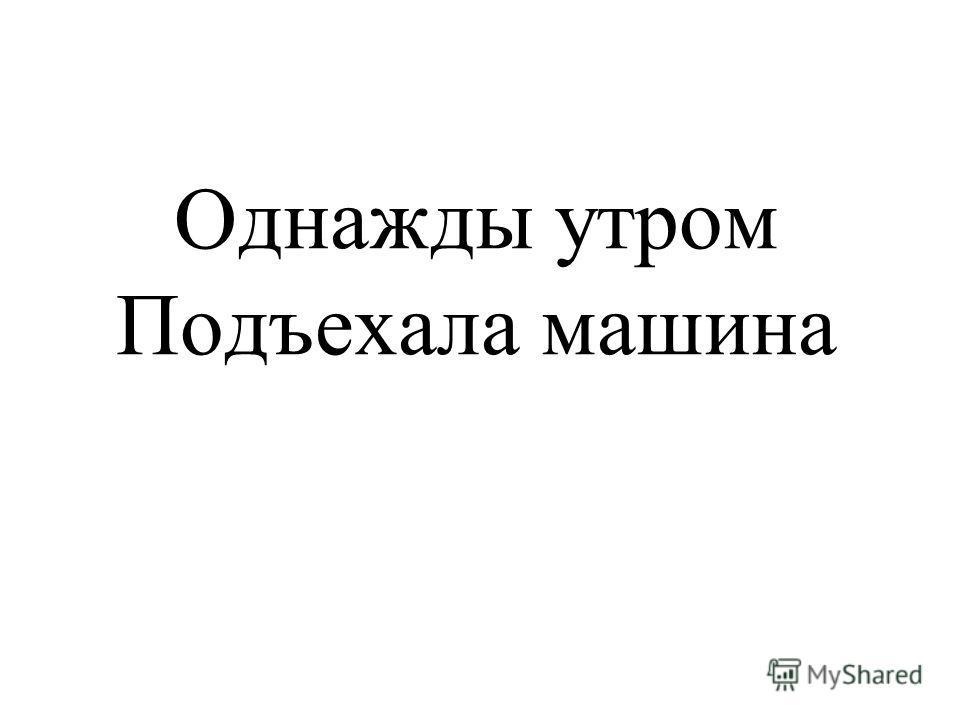 Касса Ходо-текст Автор: Максим Бородин