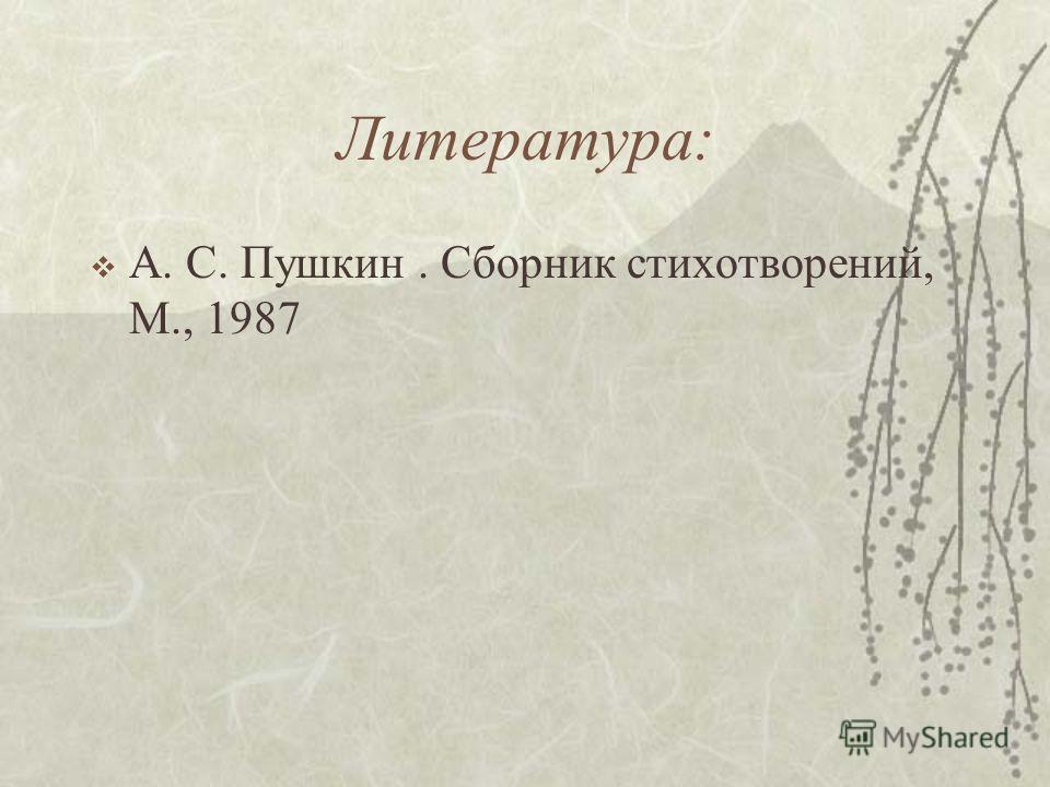 Литература: А. С. Пушкин. Сборник стихотворений, М., 1987