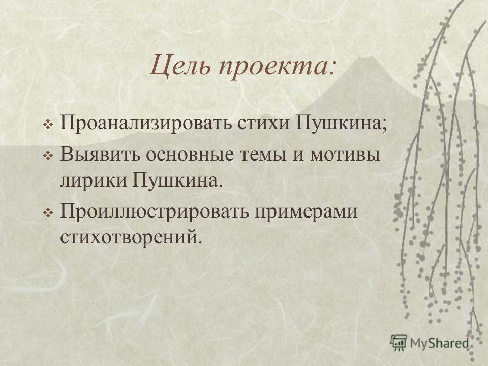 Скачать основной теме лирики пушкина презентацию