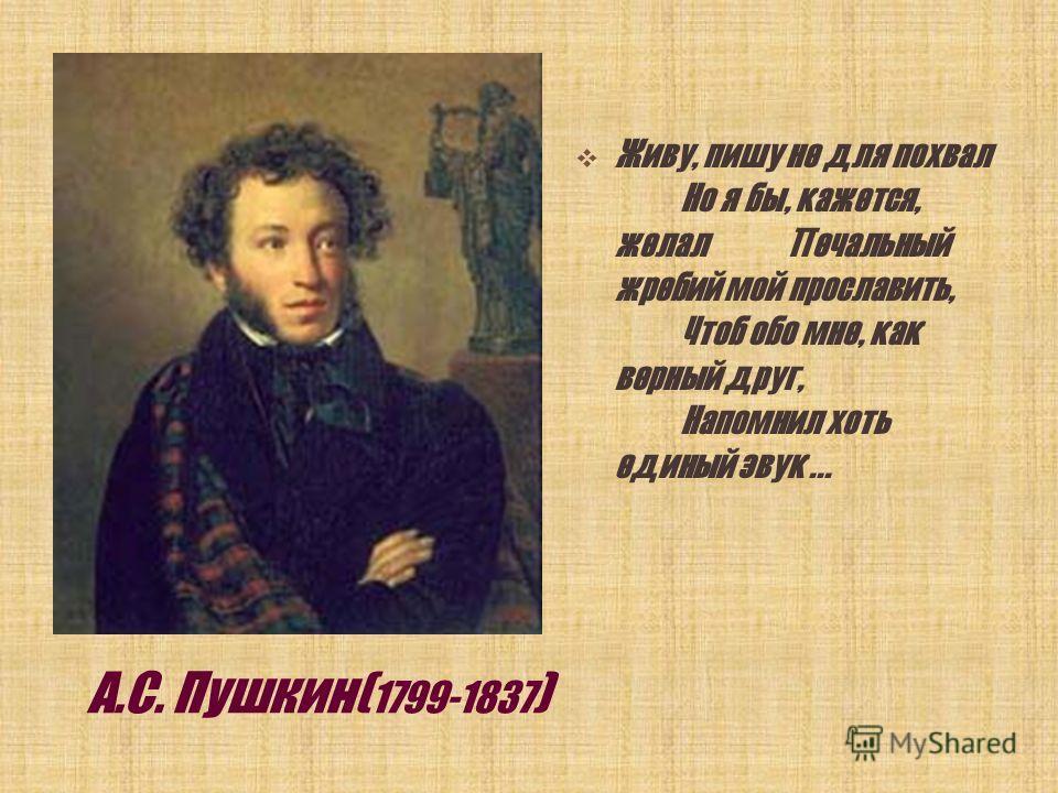 Скачать основную тему лирики пушкина презентацию