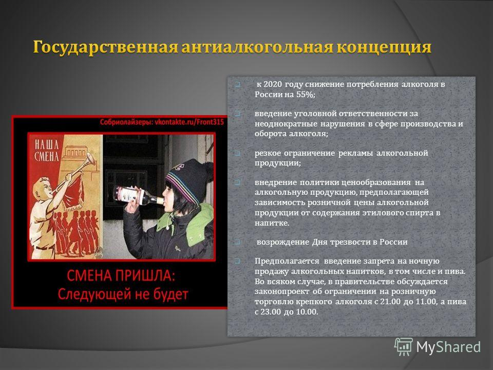 к 2020 году снижение потребления алкоголя в России на 55%; введение уголовной ответственности за неоднократные нарушения в сфере производства и оборота алкоголя; резкое ограничение рекламы алкогольной продукции; внедрение политики ценообразования на
