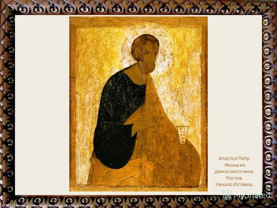 Апостол Петр Новгород, конец 15 века шитая икона