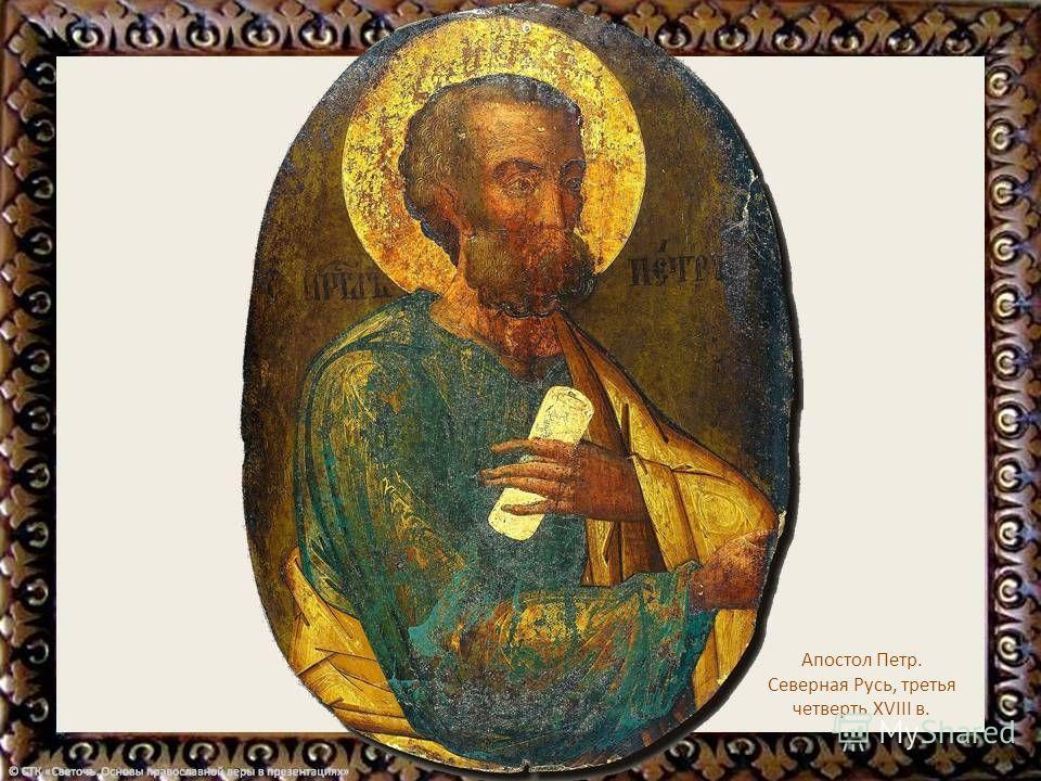 Апостол Петр. 17 век, Карелия