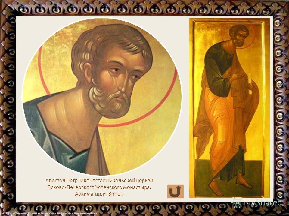 Апостол Петр. Северная Русь, третья четверть XVIII в.