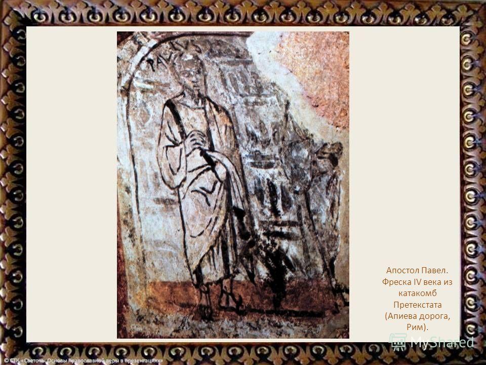 Феофан Грек. 1405 г. Иконостас Благовещенского собора Московского кремля. Апостол Павел