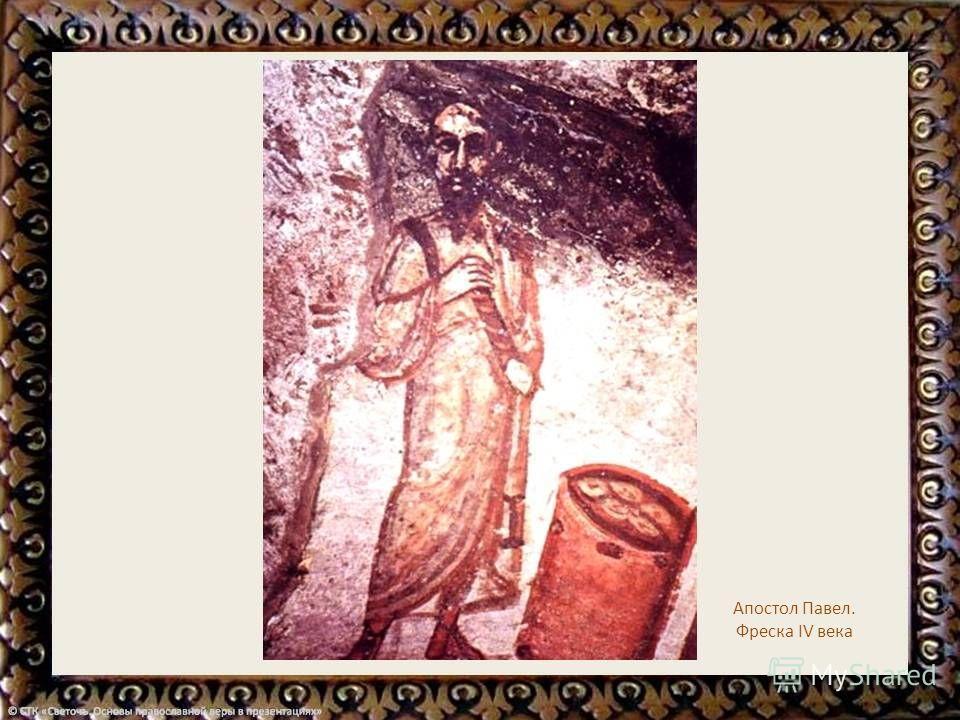 Апостол Павел. Фреска IV века из катакомб Претекстата (Апиева дорога, Рим).