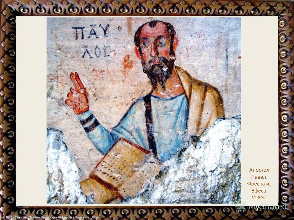 Апостол Павел. Фреска IV века