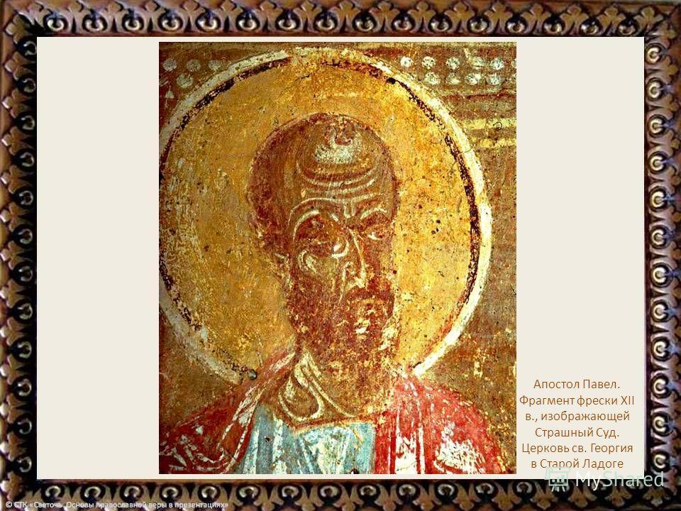 Апостол Павел. Фреска XI в. из собора Святой Софии в Киеве.