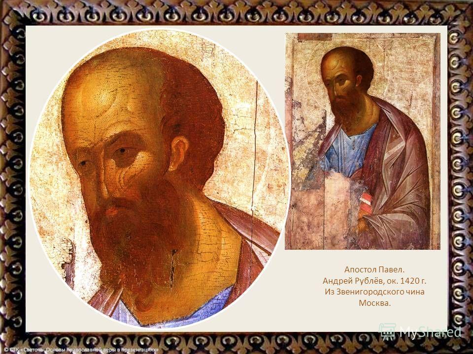 Апостол Павел. Икона из Хиландарского монастыря на св. горе Афон, Греция. XIV век.