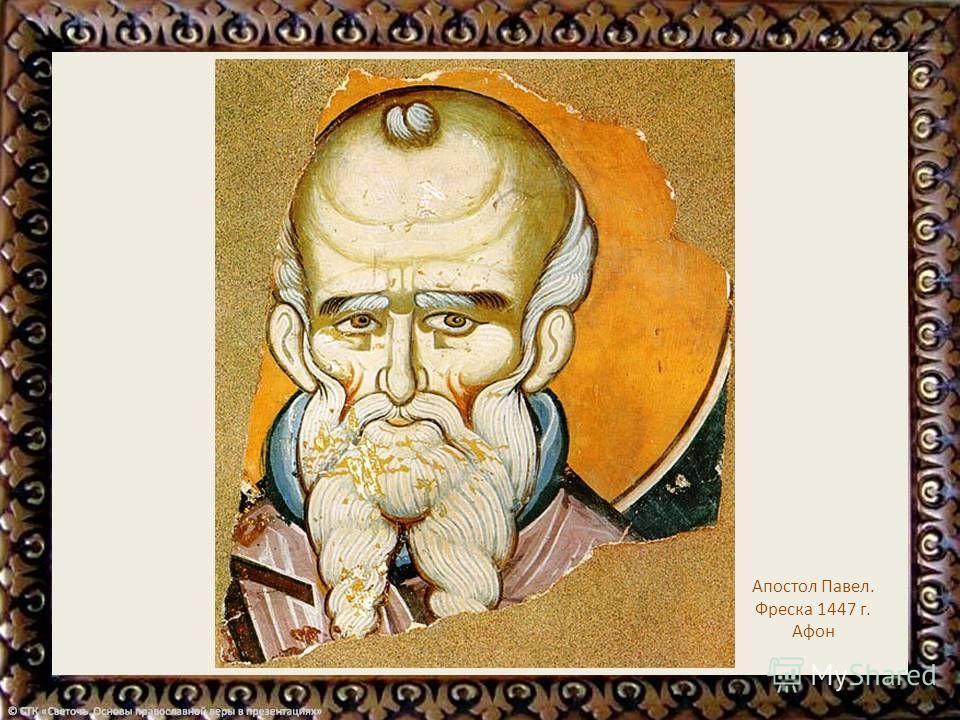 Апостол Павел. Андрей Рублёв, ок. 1420 г. Из Звенигородского чина Москва.