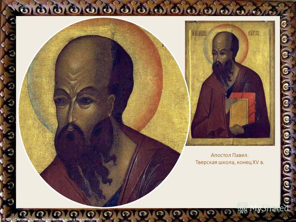 Апостол Павел. Фреска 1447 г. Афон