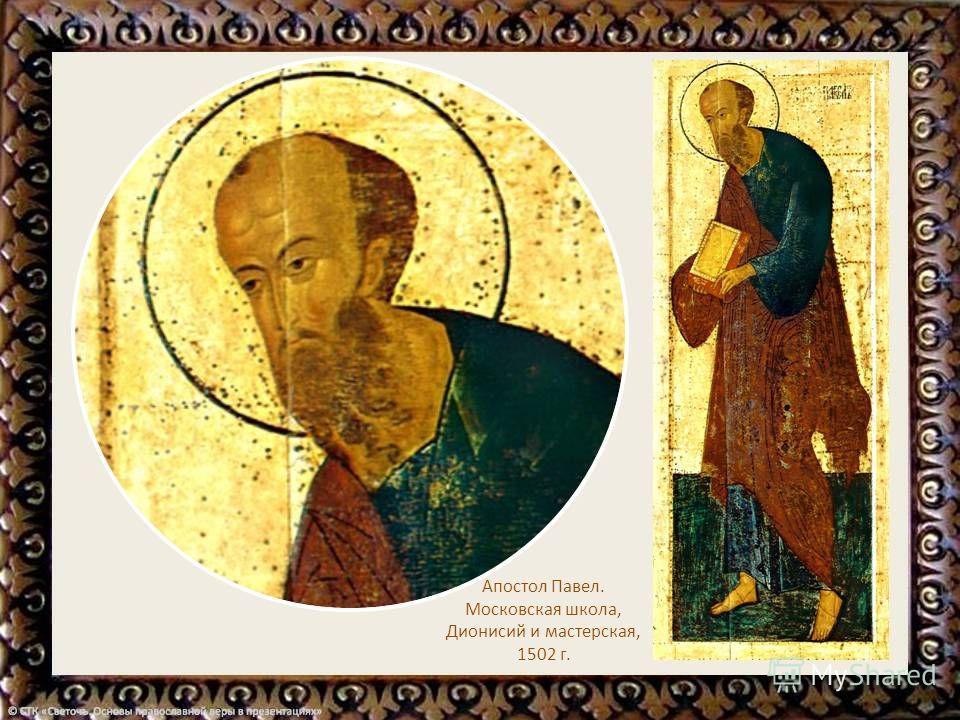 Апостол Павел. Тверская школа, конец XV в.