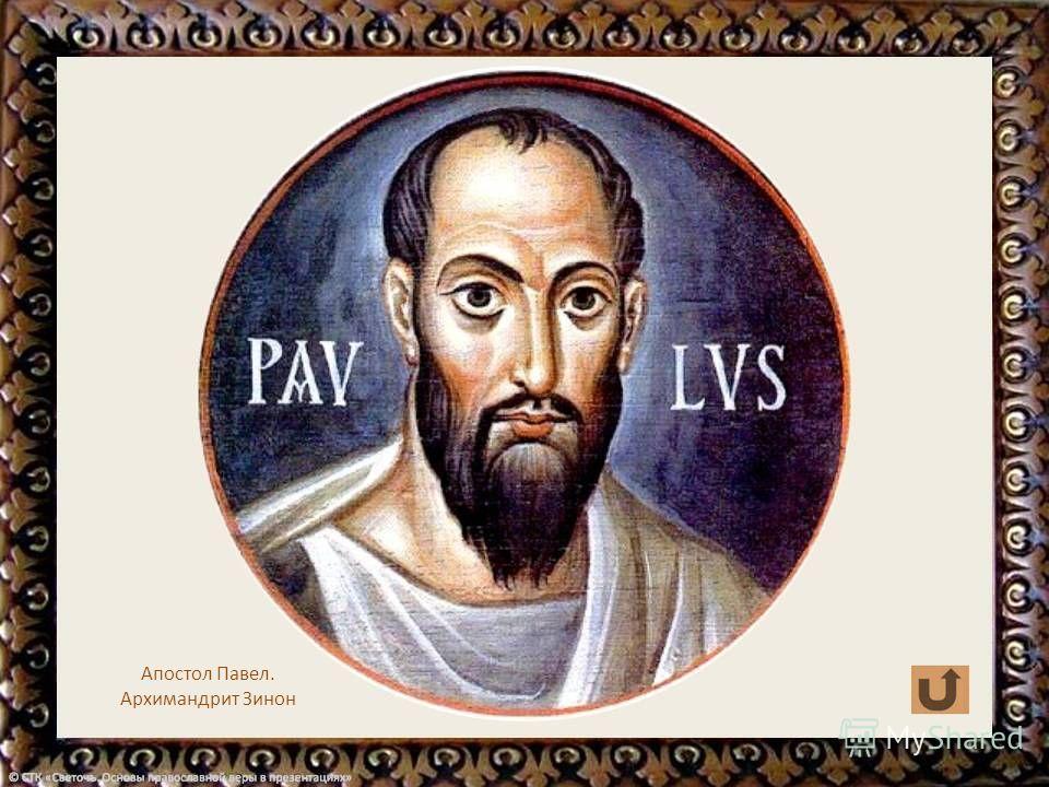 Апостол Павел. Современная икона