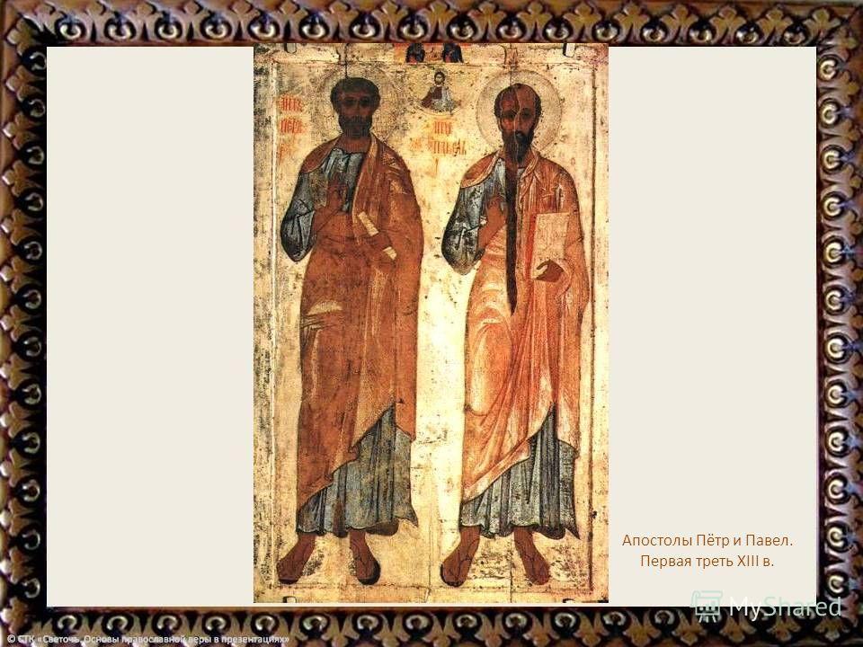 Апостолы Пётр и Павел. Фреска, Византия, XII век
