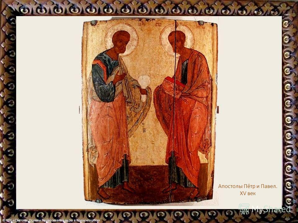 Апостолы Пётр и Павел. Первая треть XIII в.