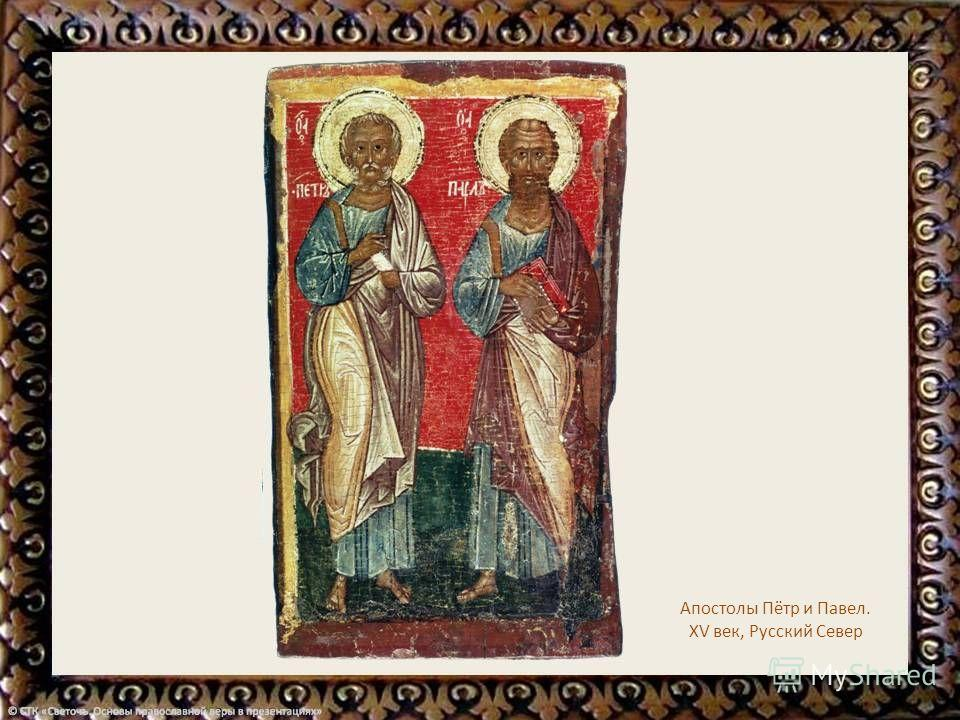 Апостолы Пётр и Павел. XV век