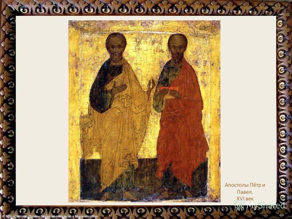 Апостолы Пётр и Павел. XV век, Русский Север (деталь)