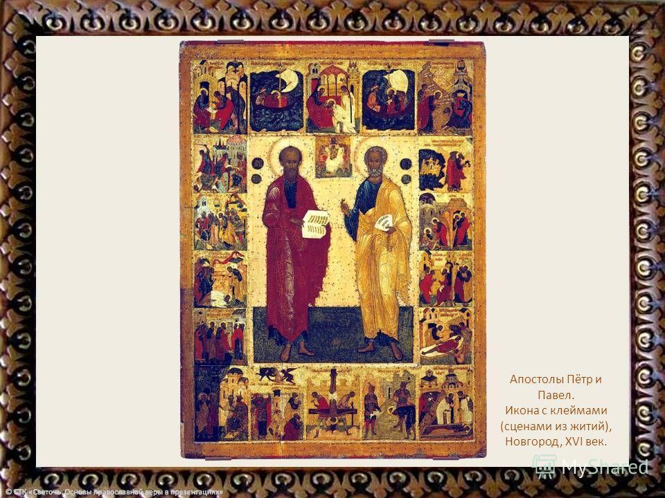 Апостолы Пётр и Павел. Московская иконописная школа, XVI век.