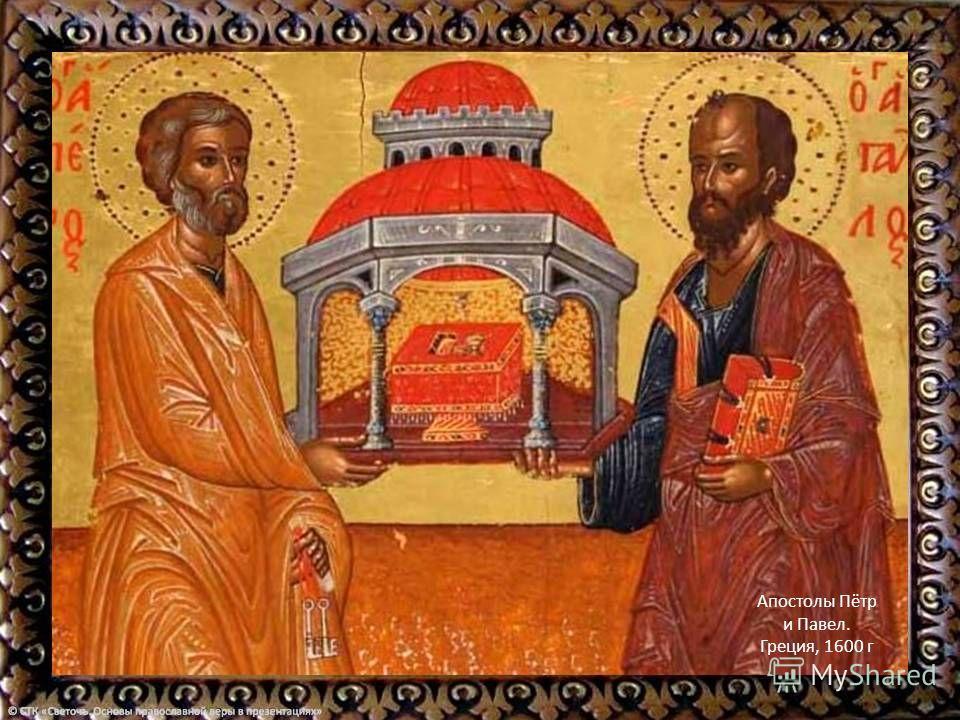 Апостолы Пётр и Павел. Греция, 1600 г