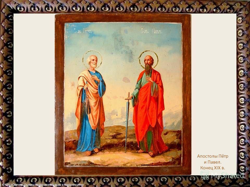 Апостолы Пётр и Павел. 1750 г.