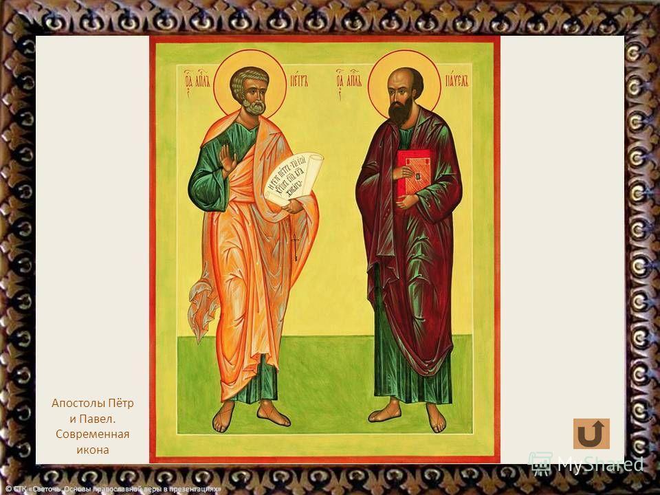 Апостолы Пётр и Павел. Конец XIX в.