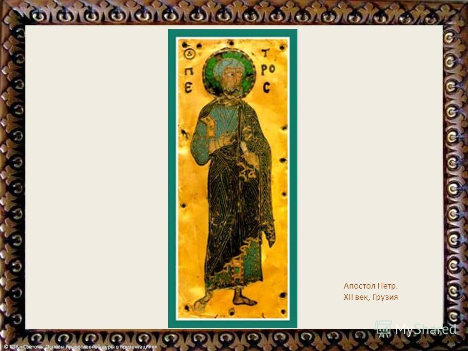 Апостол Петр. XII век, Афон