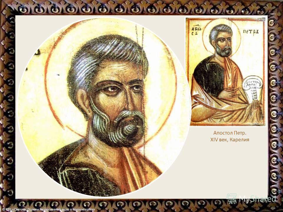 Апостол Петр. XII век, Грузия