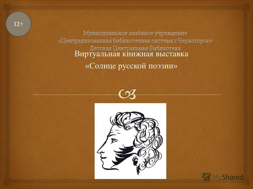 Виртуальная книжная выставка « Солнце русской поэзии » 12+