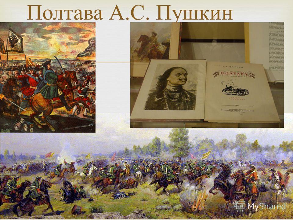 Полтава А. С. Пушкин