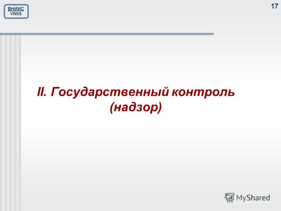 ВНИИС VNIIS 17 II. Государственный контроль (надзор)