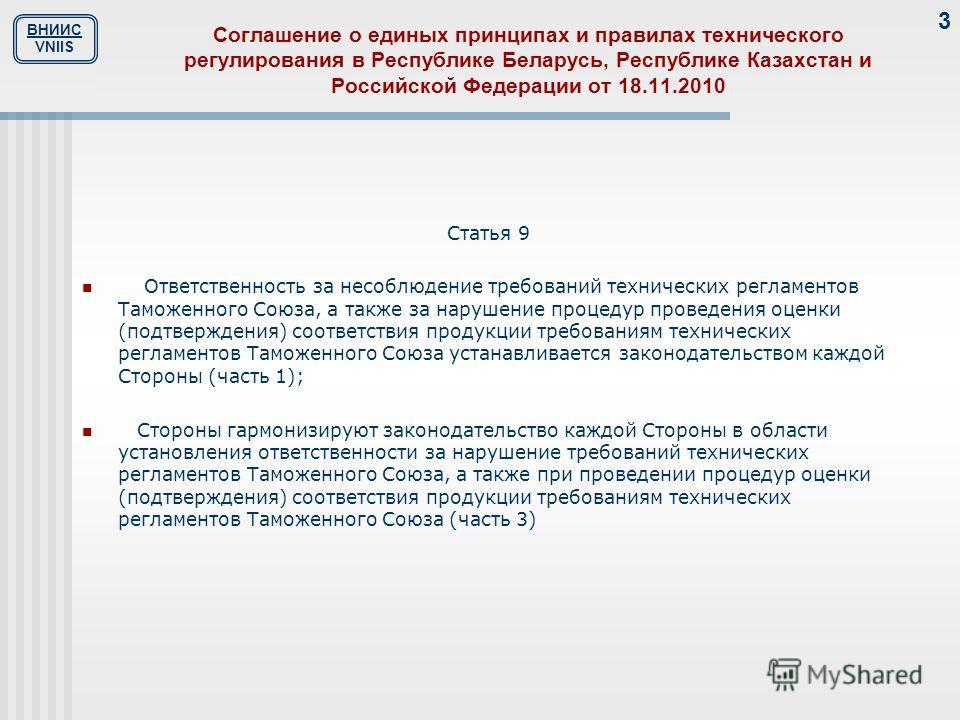 ВНИИС VNIIS 3 Соглашение о единых принципах и правилах технического регулирования в Республике Беларусь, Республике Казахстан и Российской Федерации от 18.11.2010 Статья 9 Ответственность за несоблюдение требований технических регламентов Таможенного