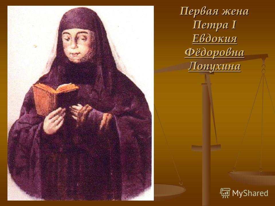 Первая жена Петра I Евдокия Фёдоровна Лопухина