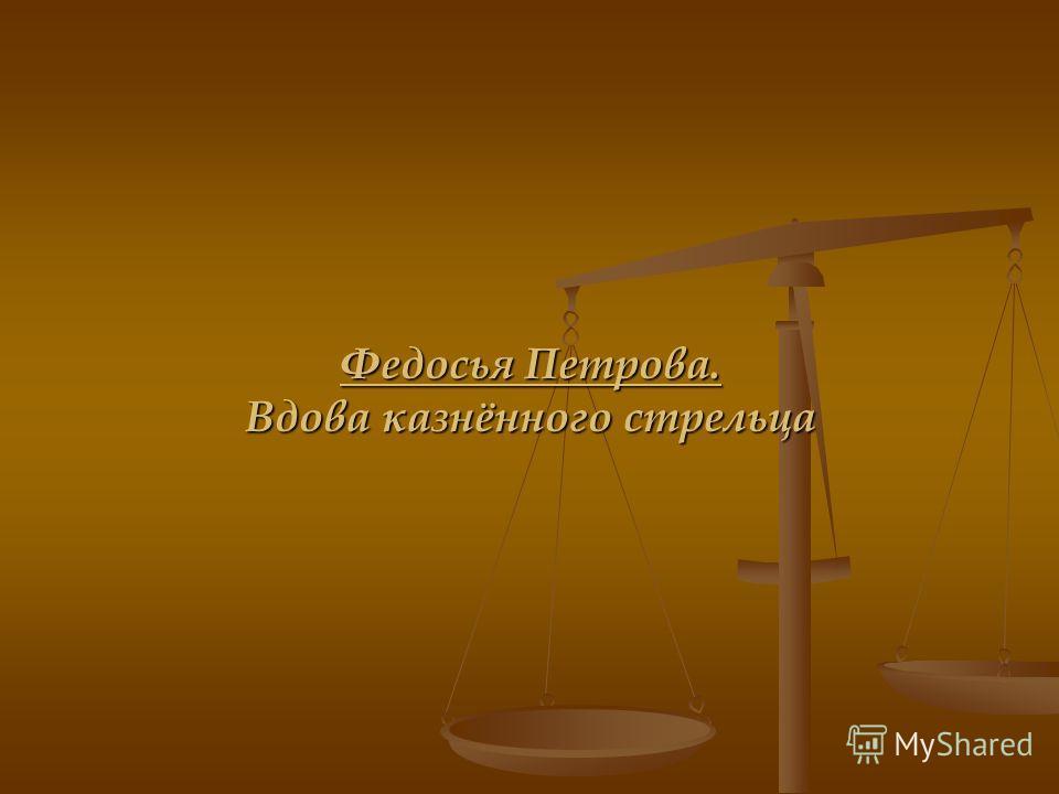Федосья Петрова. Вдова казнённого стрельца