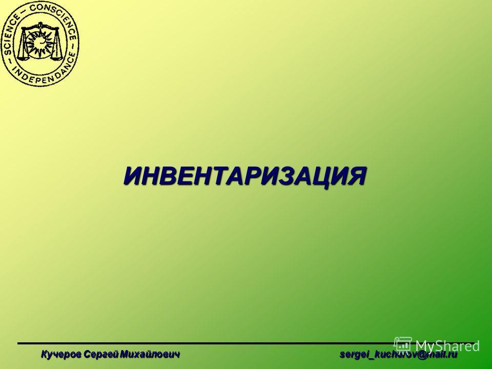 Кучеров Сергей Михайлович sergei_kucherov@mail.ru ИНВЕНТАРИЗАЦИЯ