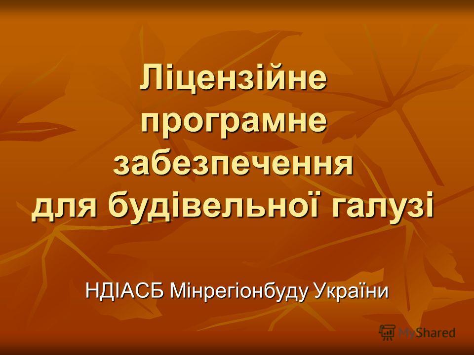 Ліцензійне программммммне забезпечення для будівельної галузі НДІАСБ Мінрегіонбуду України