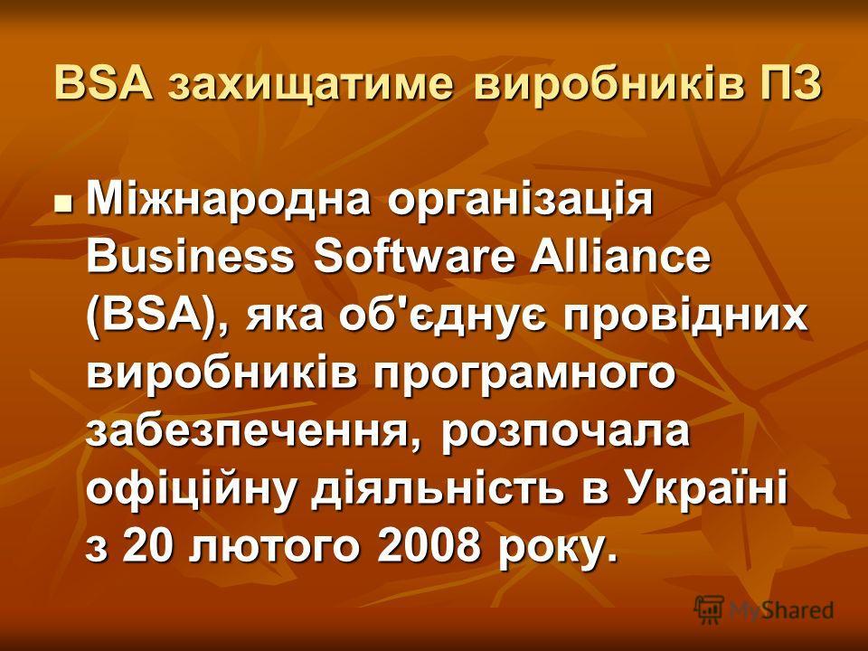 BSA захищатиме виробників ПЗ Міжнародна організація Business Software Alliance (BSA), яка об'єднує провідних виробників программммммного забезпечення, розпочала офіційну діяльність в Україні з 20 лютого 2008 року. Міжнародна організація Business Soft