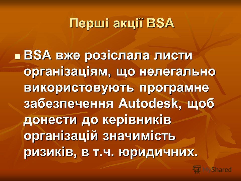 Перші акції BSA BSA вже розіслала листы організаціям, що нелегально використовують программммммне забезпечення Autodesk, щоб донести до керівників організацій значимість ризиків, в т.ч. юридичних. BSA вже розіслала листы організаціям, що нелегально в