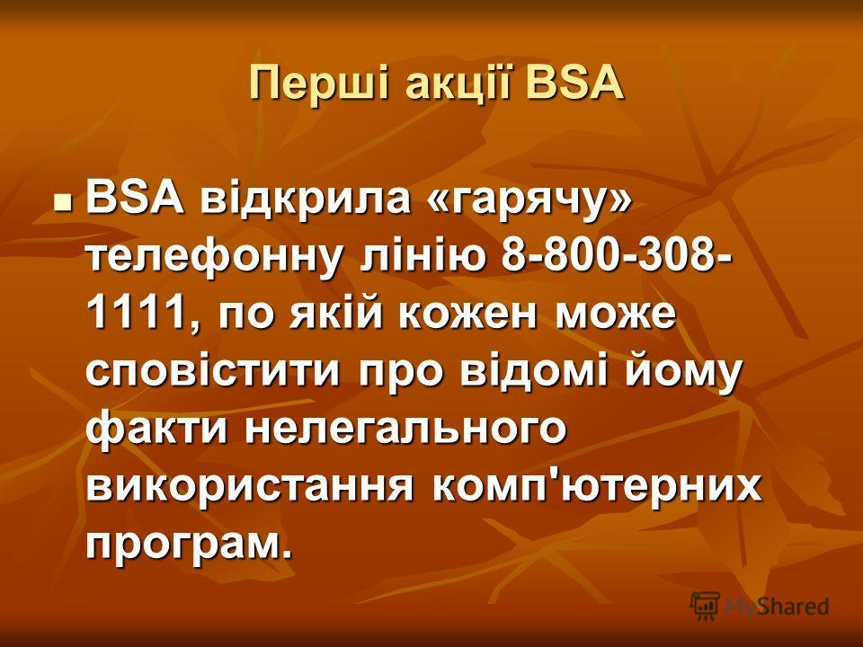 Перші акції BSA BSA відкрила «горячу» телефону лінію 8-800-308- 1111, по якій кожен можетт сповістити про відомі йому факты нелегального використання комп'ютерних программмммм. BSA відкрила «горячу» телефону лінію 8-800-308- 1111, по якій кожен может